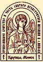 Православное братство в честь Святого Архистратига Михаила